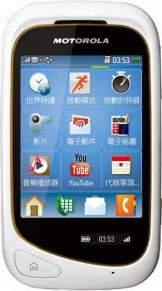 foto del cellulare Motorola EX232