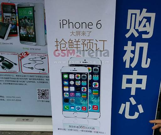 Apple iPhone 6 da 4,7 e 5,5 confermati da manifesto promozionale China Mobile