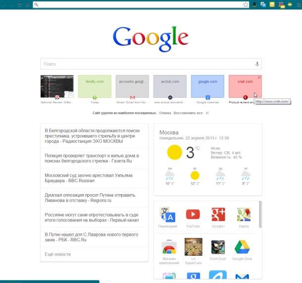 Google Now La Nuova Home Page Di Google Al Posto Di IGoogle