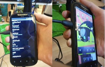 HTC Ruby 1
