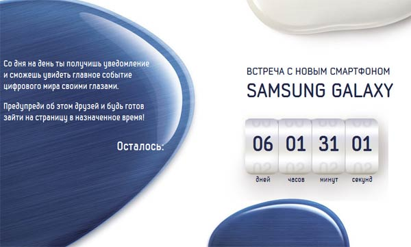 Samsung Galaxy S3 countdown