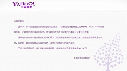 Homepage Yahoo Cina