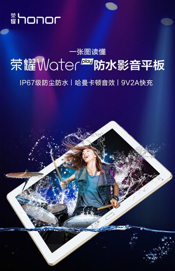Honor WaterPlay