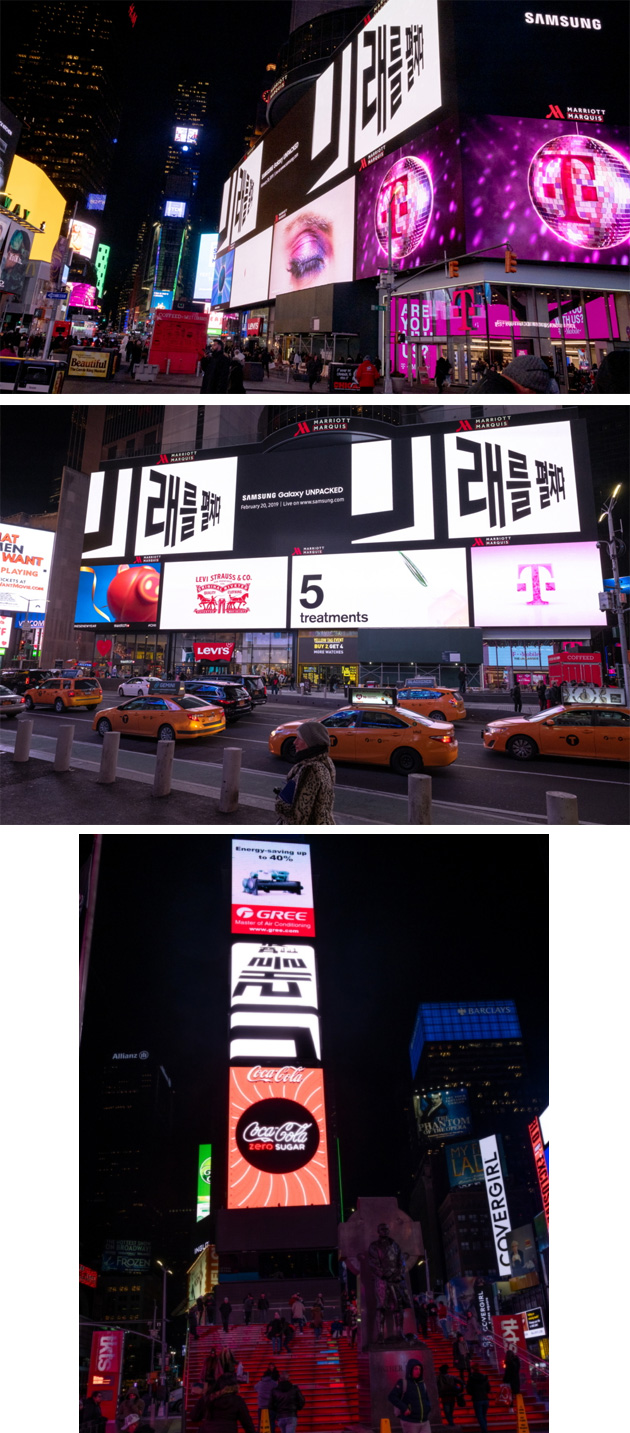 Samsung Galaxy Unpacked 20 febbraio 2019 - manifesti 'The Future Unfolds' a Times Square in New York City