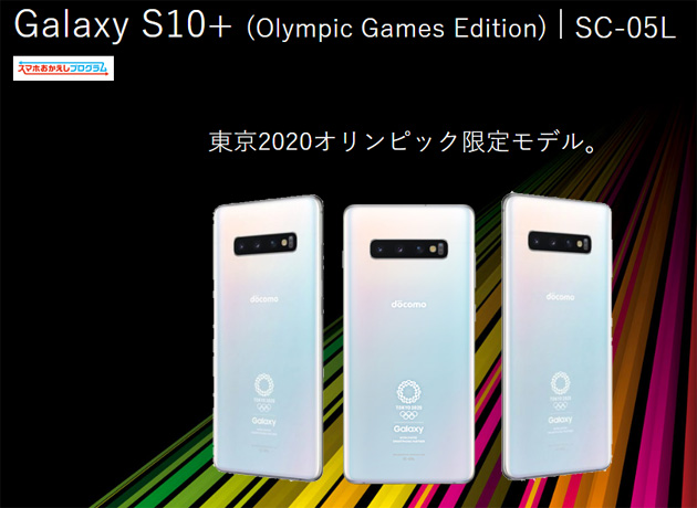 Samsung Galaxy S10 Plus Olympic Games Edition