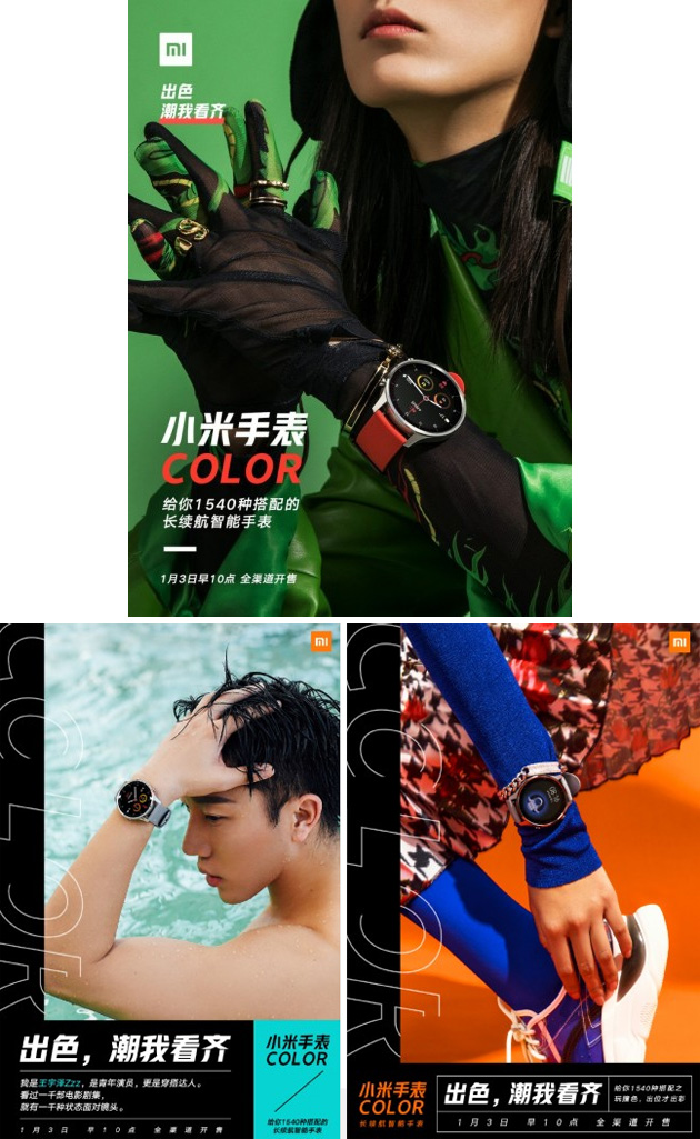 teaser Xiaomi Watch Color