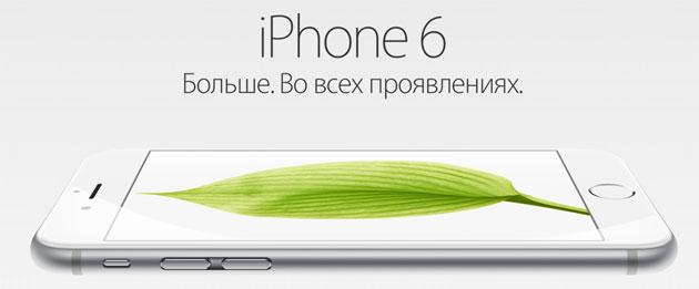 iPhone 6, Apple aumenta i prezzi in Russia del 35 per cento