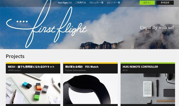 Sony lancia First Flight, piattaforma di crowdfunding