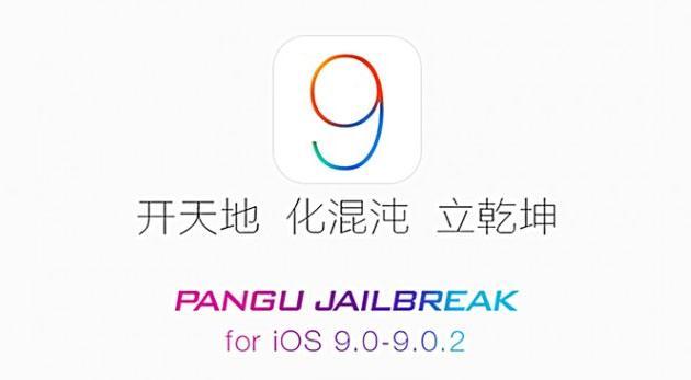Apple iOS 9, strumento di Jailbreak ora disponibile