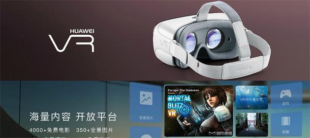 Huawei VR, visore di Realta' Virtuale con audio avanzato per P9