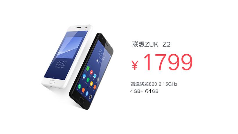 Zuk Z2 ufficiale: 5 pollici, Snapdragon 820 e 3500 mAh a 245 euro