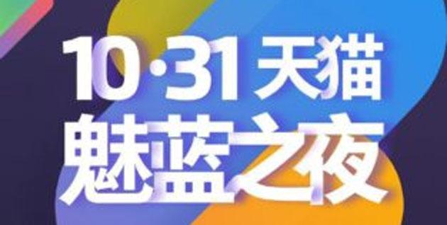 Meizu, nuovo evento il 31 ottobre