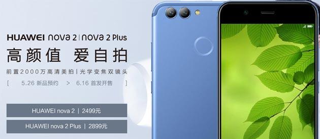 Huawei Nova 2 e Nova 2 Plus ufficiali con Kirin 659 e Doppia Fotocamera