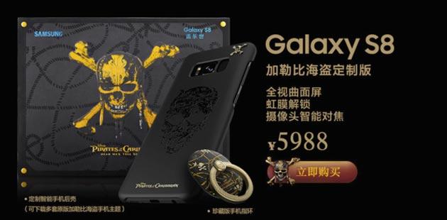Samsung Galaxy S8 in Edizione Pirati dei Caraibi