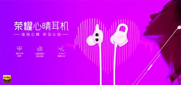 Honor Earphones, auricolari Hi-Res che rilevano la frequenza cardiaca