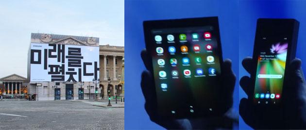 Samsung, lo smartphone pieghevole arriva il 20 febbraio senza dubbio