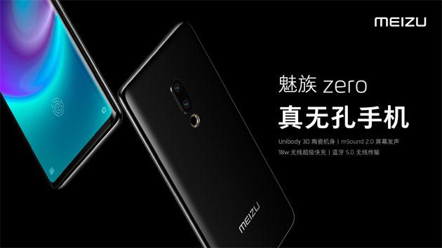 Meizu Zero, telefono senza pulsanti fisici e porte