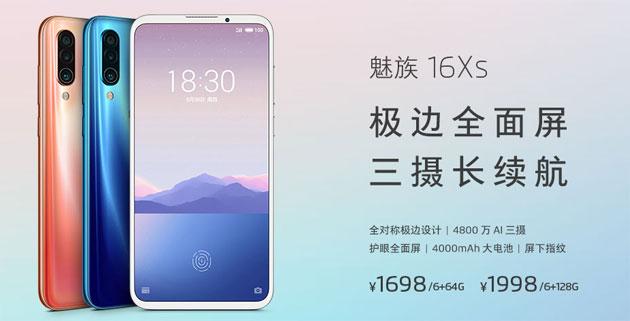Meizu 16Xs ufficiale con camera da 48MP, Snapdragon 675 e ampia batteria