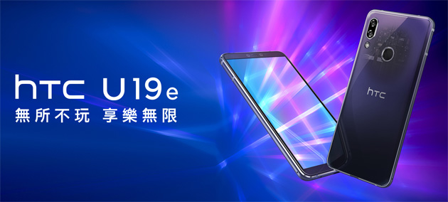 HTC U19e e Desire 19 Plus ufficiali, primi smartphone HTC annunciati nel 2019