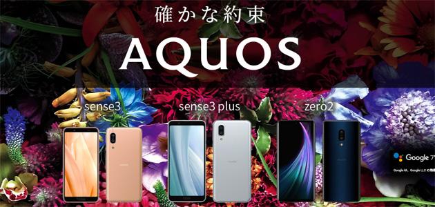 Sharp annuncia Aquos Sense3, Sense3 Plus e Zero2