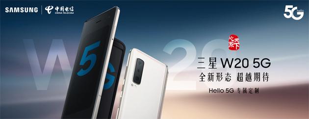 Samsung W20 5G, un Galaxy Fold cinese